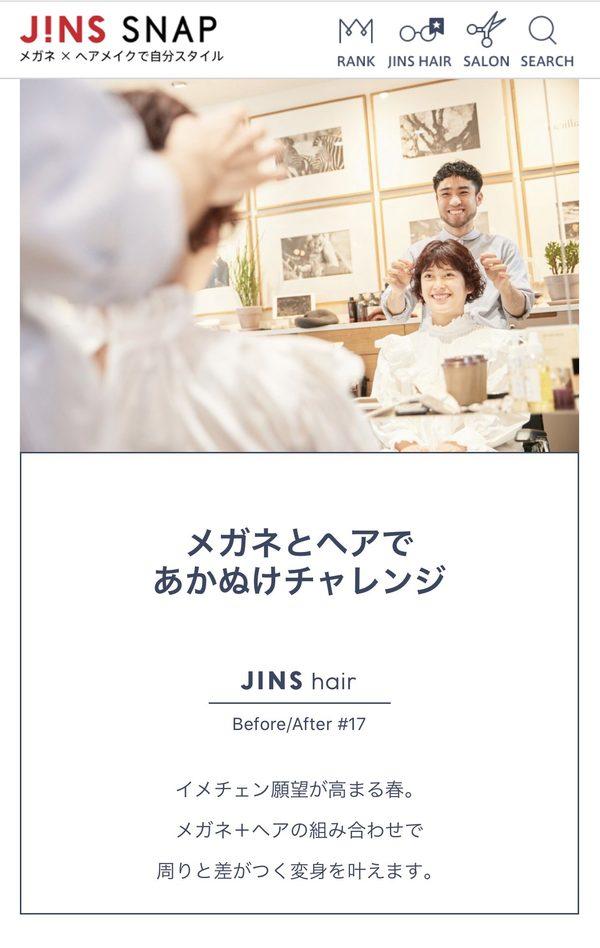 JINS × Gallica