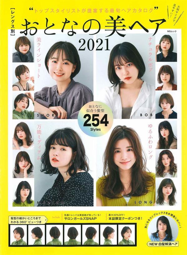 おとなの美ヘア2021にヘアスタイルが掲載されています。