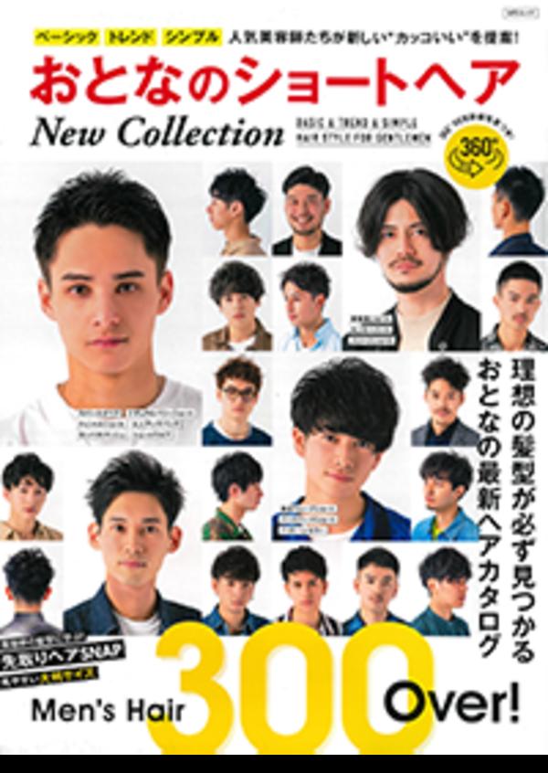 おとなのショートヘア New Collectionに掲載されています